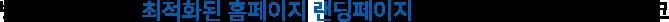 병원의 첫 인상, 최적화된 홈페이지 랜딩페이지 제작의 선두주자 조네트워크