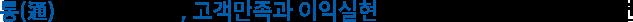 통(通)하는 네트워크, 고객만족과 이익실현의 조네트워크 콜센터 솔루션